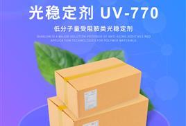 低分子量受阻胺类光稳定剂UV-770利安隆厂家供应国产HALS UV770抗UV剂