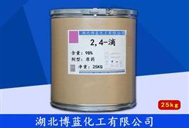 【新消息】2,4-滴酸原藥生產廠家【湖北博藍化工有限公司 】