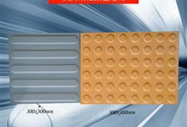 盲道磚種類/樣式 內蒙古灰黃雙款盲道磚-盲道磚價格6