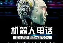 自動撥號機器人電銷機器人提升業績200%+