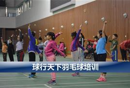 北京球行天下秋季羽毛球訓練計劃