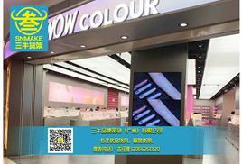 2021年廣州三牛貨架wowcolour專柜光彩繽紛永恒